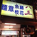 台南‧中西區 八三鱔魚、花枝意麵