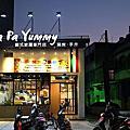 台南‧新化區 Pa Pa Yummy 柴燒美食基地