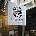 台南‧中西區 鉄樂咖啡