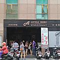 台南‧中西區 多一點咖啡館