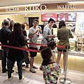 台南‧中西區 Kuko 比利時鬆餅 (新光三越西門店)