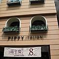 台南‧中西區 Pippy  cafe
