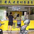 台南‧北區 黃氏波霸奶茶