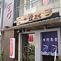 台南‧中西區 室町丼作食事