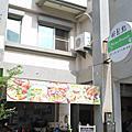 台南‧東區 Relax brunch 輕鬆點早午餐