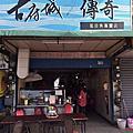台南‧安南區 古府城傳奇虱目魚專賣店