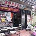 台南‧北區 舊來發餅舖