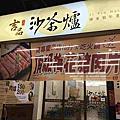 台南‧北區 吉品沙茶爐