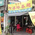 台南‧中西區 西門路古早味阿婆炒陽春麵