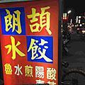 台南‧東區 朗頡水餃