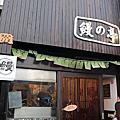 台南‧中西區 鰻の亭