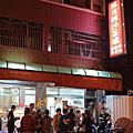 台南‧南區 双月牌沙茶爐