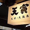 台南‧中西區 天寅 天麩羅 天丼專賣店