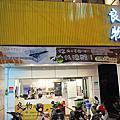 台南‧東區 良物肉舖子