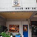 台南‧東區 雄雄食社
