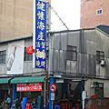 台南‧中西區 健慷海產