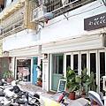 台南‧東區 小花花咖啡館