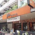 台南‧中西區 Jia 創意廚房