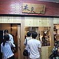 台南‧東區 菜良sara 日式拉麵