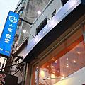 台南‧中西區 十年食堂