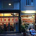 台南‧太郎素食