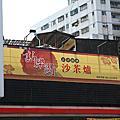 台南‧新樂園沙茶爐