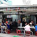 台南‧包成羊肉店