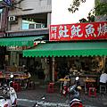 台南‧阿川紅燒土魠魚羹