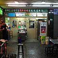 台南‧落成米糕店