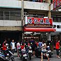 台南‧港記燒臘