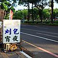 04-26.吃:台南‧中式早餐、漢堡店式早餐、宵夜