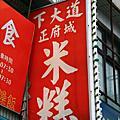 台南‧康樂街 下大道米糕