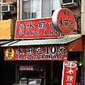 台南‧安平 福記水煎包