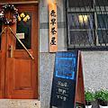 台南‧鹿早茶屋