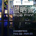 台南‧Blue Print 藍晒圖