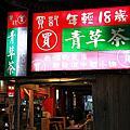 台南‧春福土產羊肉店