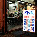 台南‧府城鮮魚店