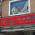 04-22.吃:台南‧牛肉料理