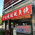 台南‧公園口紅燒土魠魚羹