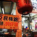 台南‧育樂街米糕、蚵仔煎(原民族路遠東對面)