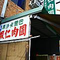 04-04.吃:台南‧肉圓、蝦仁肉圓、芋粿、鹹湯圓