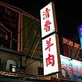 台南‧清香羊肉