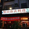 台南‧Double囍泰式料理