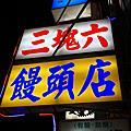 台南‧三塊六饅頭店