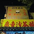 台南‧35年廣東沙茶爐 夏林分店