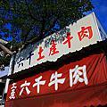 台南‧六千牛肉湯