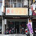 台南‧金華路 廣東沙茶爐