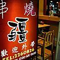 台南‧疆 串燒烤肉專賣店