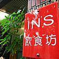 台南‧INS飲食坊