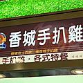 04-20.吃:台南‧滷味、雞肉、臭豆腐